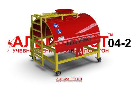 полигон для обучения работам на высоте АЛЬПИНИСТ-04-02