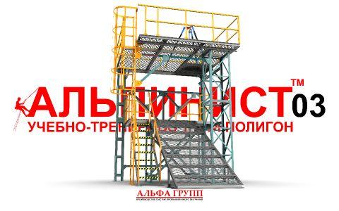 полигон для обучения работам на высоте АЛЬПИНИСТ-03