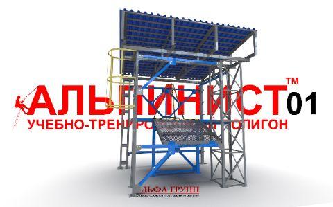 полигон для обучения работам на высоте АЛЬПИНИСТ-01-0