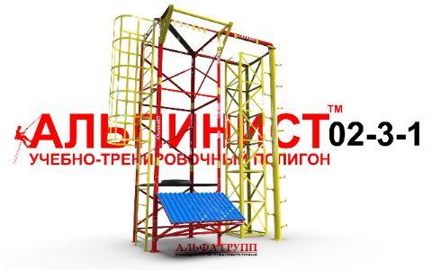 полигон для обучения работам на высоте АЛЬПИНИСТ-02-3-1