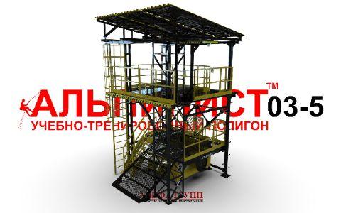полигон для обучения работам на высоте АЛЬПИНИСТ-03-05