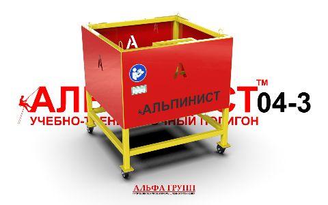 """Полигон """"полувагон"""" для обучения работам на высоте АЛЬПИНИСТ-04-03"""