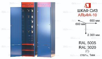ШСИЗ-АЛЬФА-10М-600х600х2300-RAL5005х3020