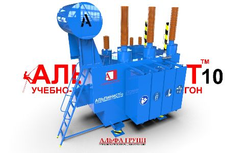полигон для обучения работам на высоте АЛЬПИНИСТ-10