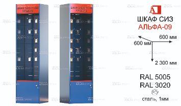 ШСИЗ-АЛЬФА-09М-600х600х2300-RAL5005х3020