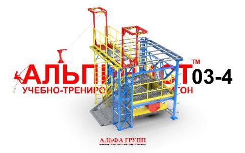 полигон для обучения работам на высоте АЛЬПИНИСТ-03-04