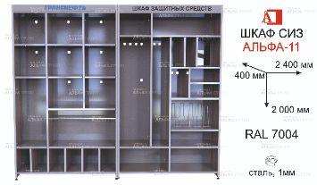ШСИЗ-АЛЬФА-11М-400х2000Х2400-RAL7004