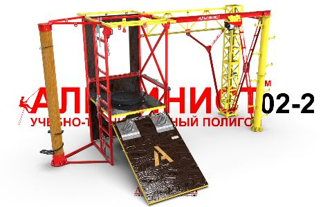 полигон для обучения работам на высотеАЛЬПИНИСТ-02-02