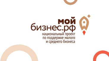Центр Мой Бизнес РФ Воронеж