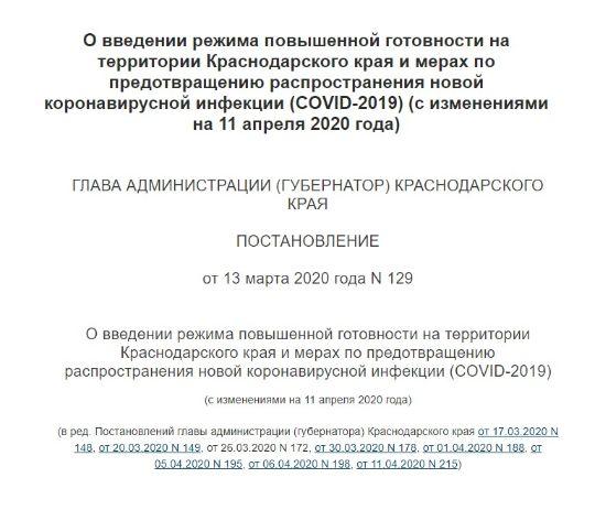 Краснодарский край ПОСТАНОВЛЕНИЕ губернатора