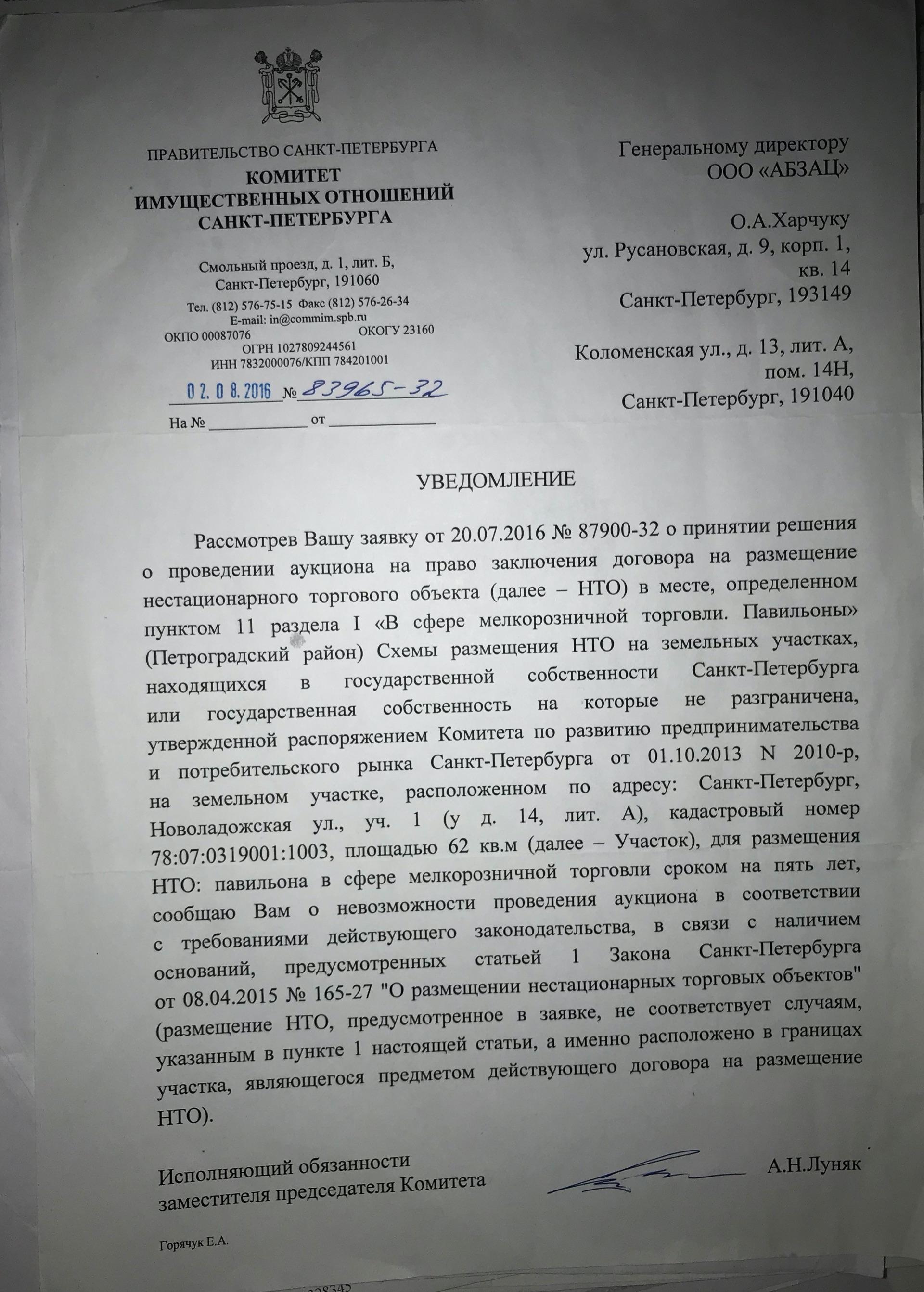 Комитет врет в отписке 02.08.2016 года, что Участок занят по договору, договор появится только в конце года 27.12.2016