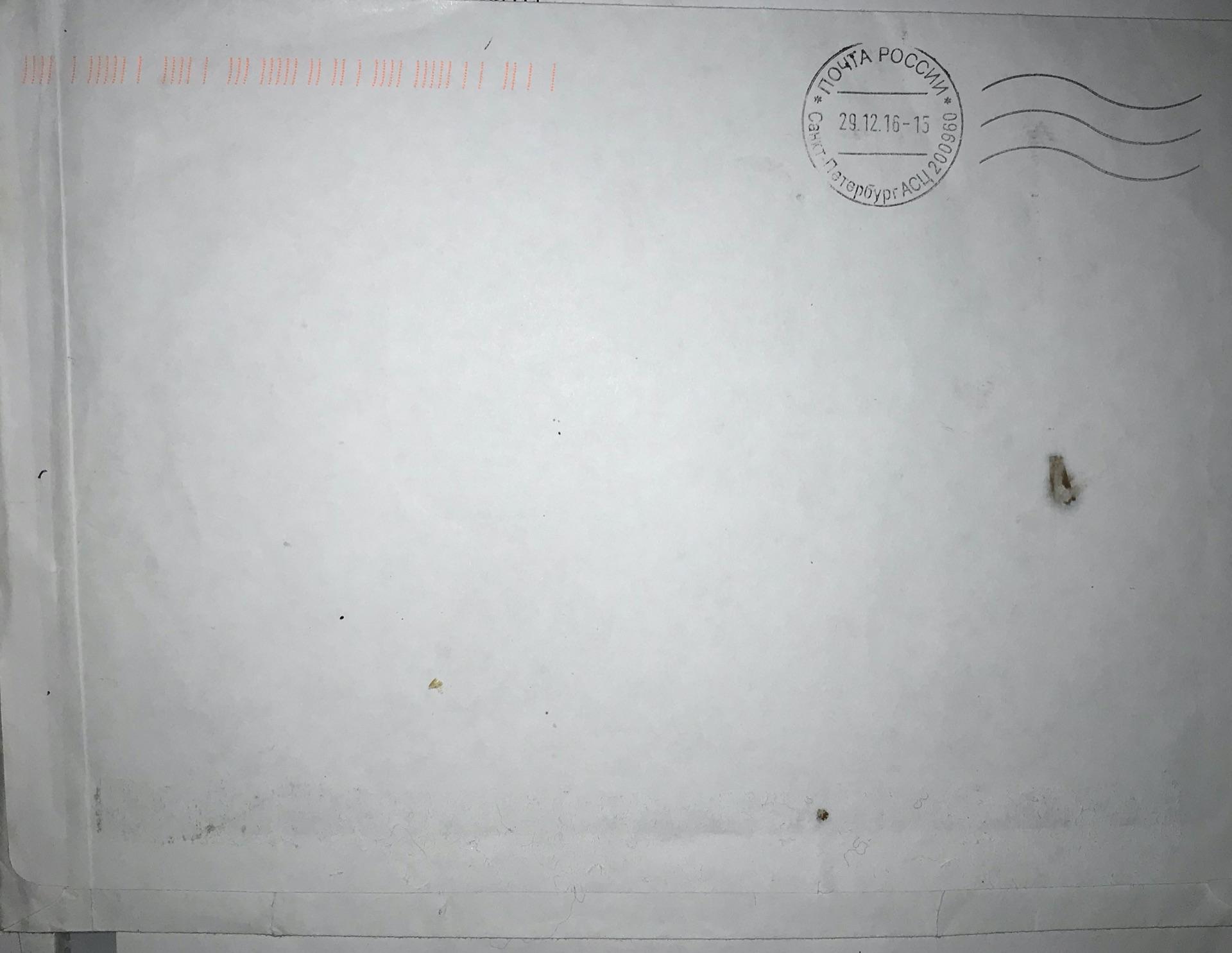 Тыльная сторона конверта с актом Комитета о краже Комитетом документов Компании на аукционе