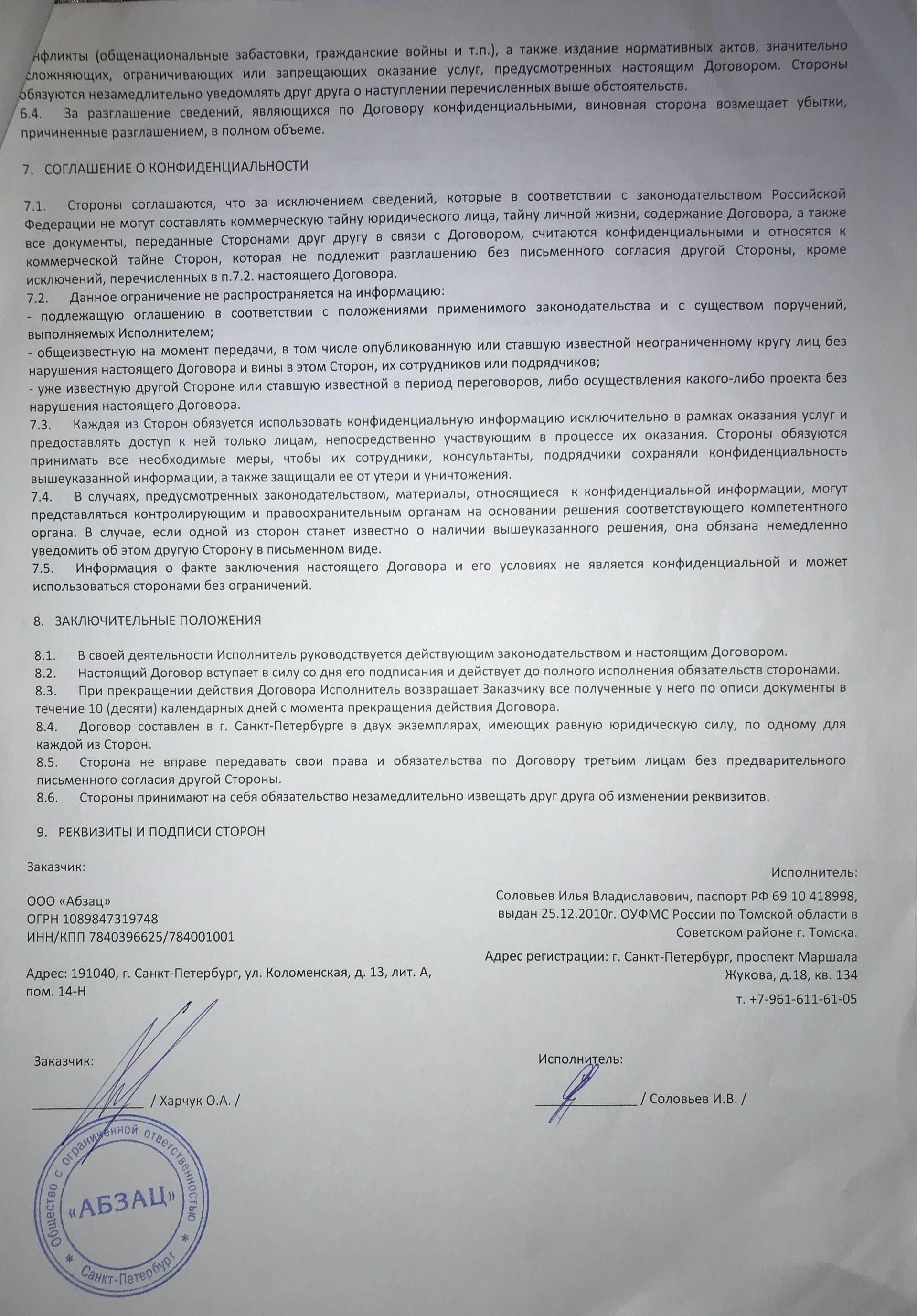 Договор с юристом №3, лист 2