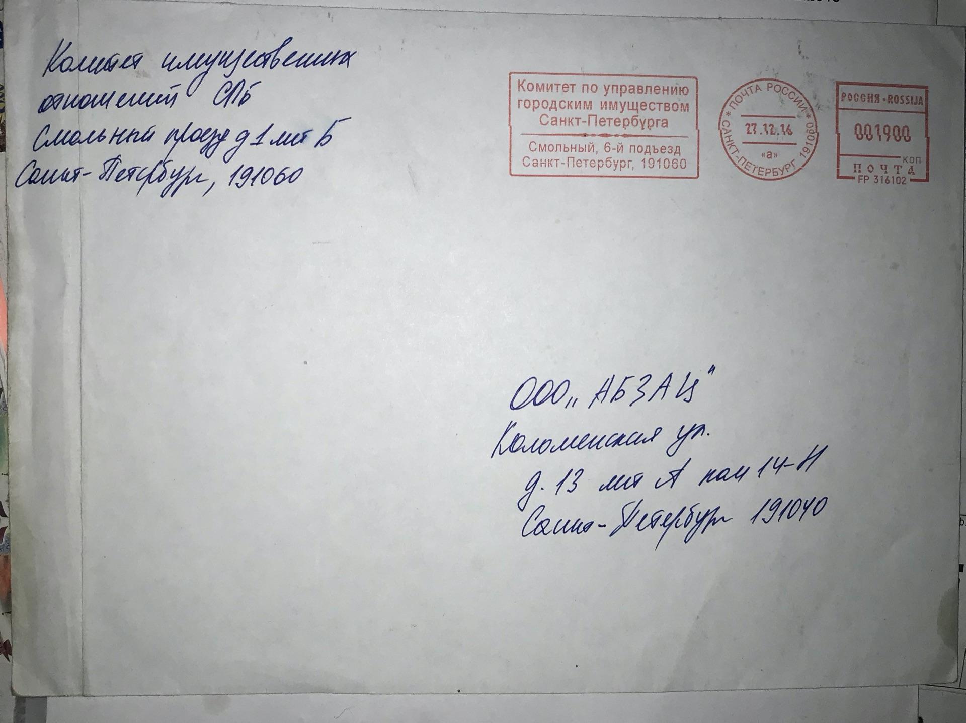 Лицевая сторона конверта Комитета в котором Компания получила акт Комитета о том что Комитет украл документы компании на аукционе