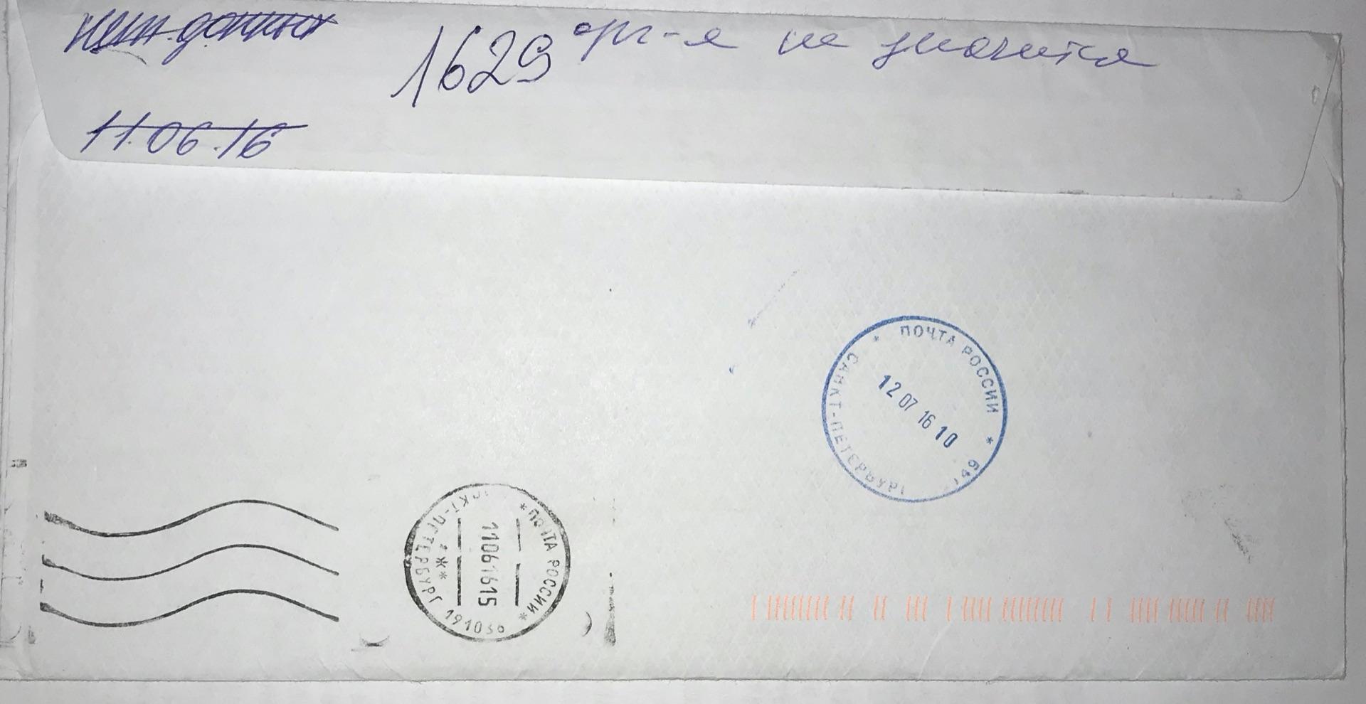 Обратная сторона конверта письма в ООО Капитал в 2016 году