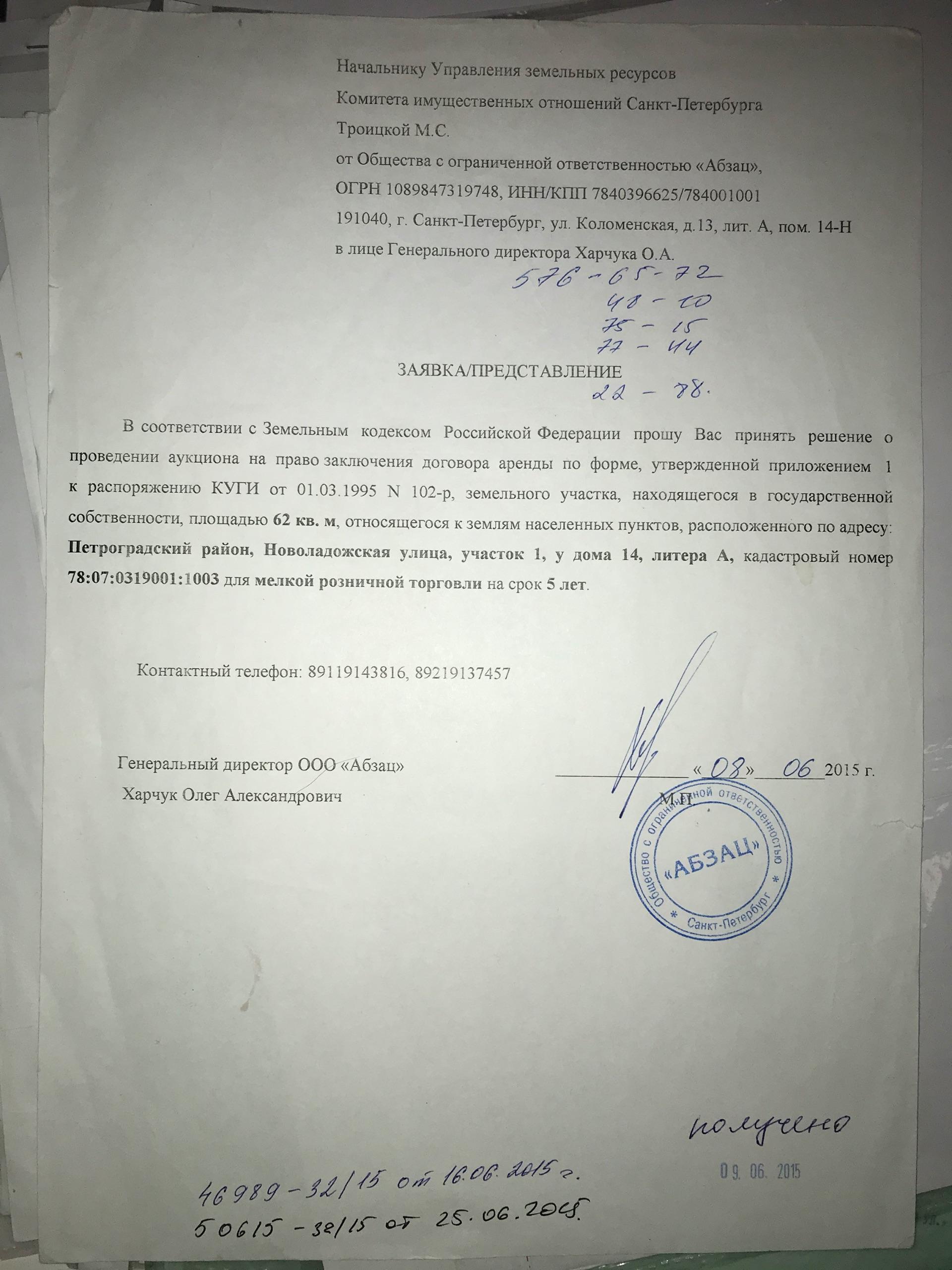 Заявка Компании ООО АБЗАЦ, инициирующая аукцион по Участку в КИОСПБ в 2015 году