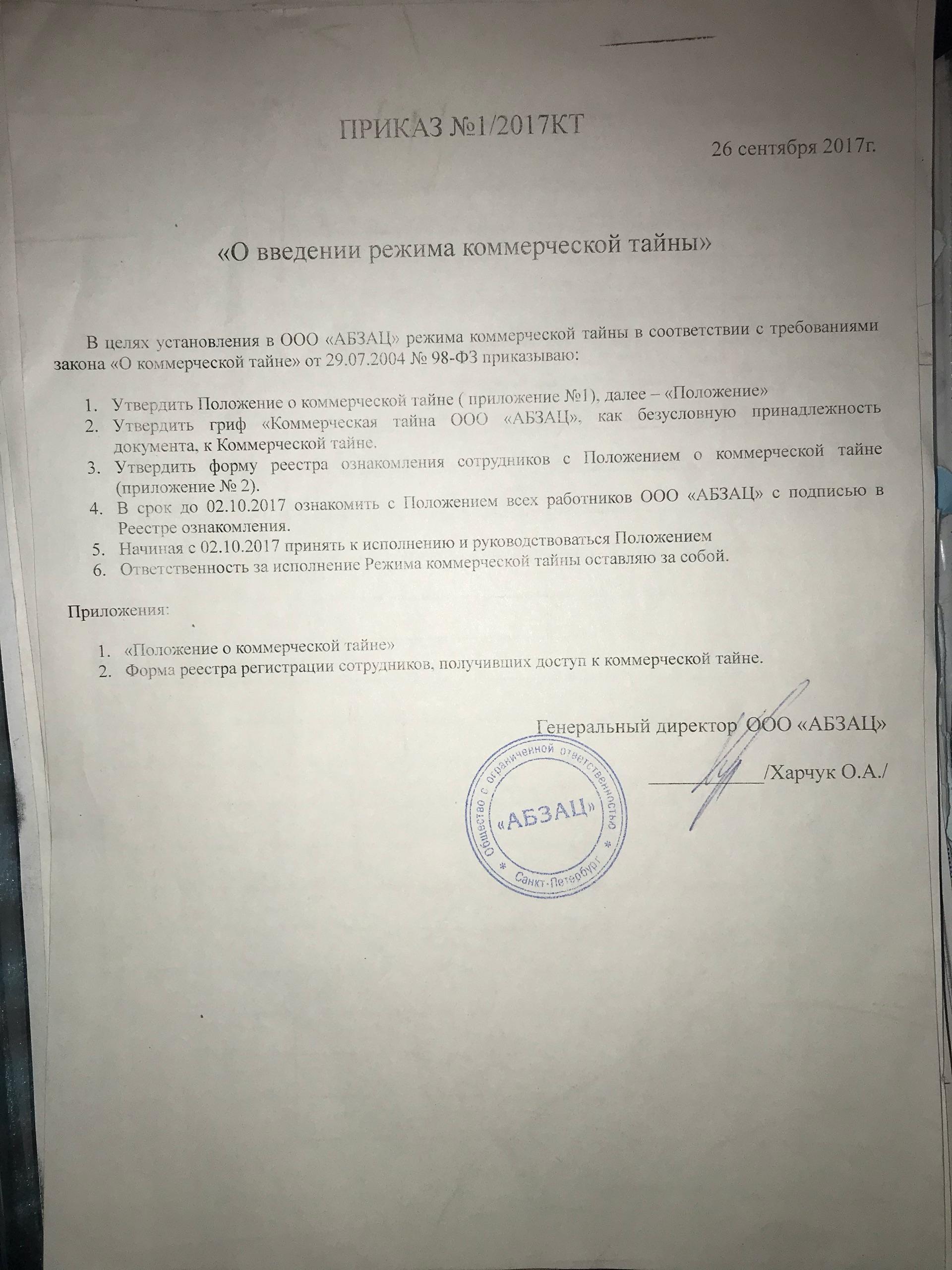 """Приказ о Коммерческой тайне в ООО """"АБЗАЦ"""""""