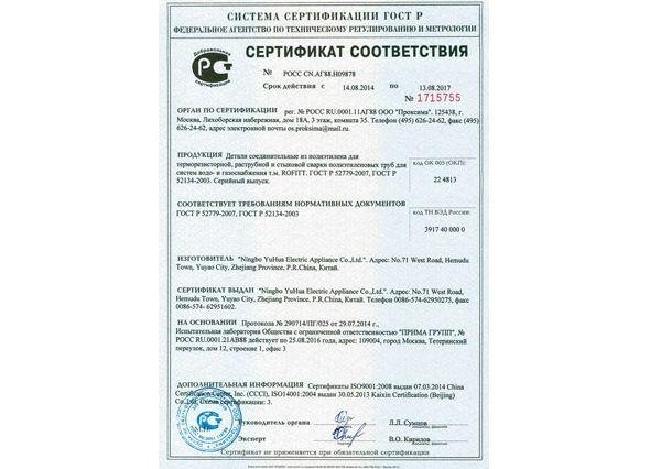 РСТ сертификация ГОСТ-Р на соединительные детали