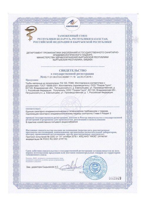 гигиенический сертификат на трубу ПНД