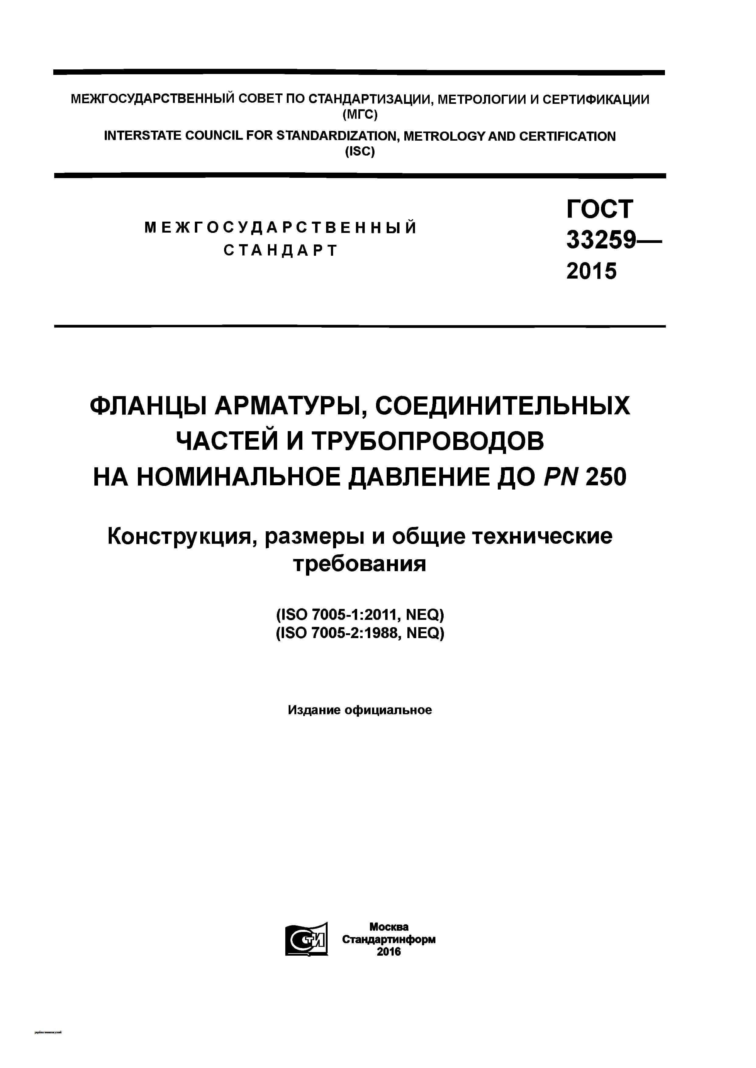 ГОСТ 33259-2015 на фланцы плоские