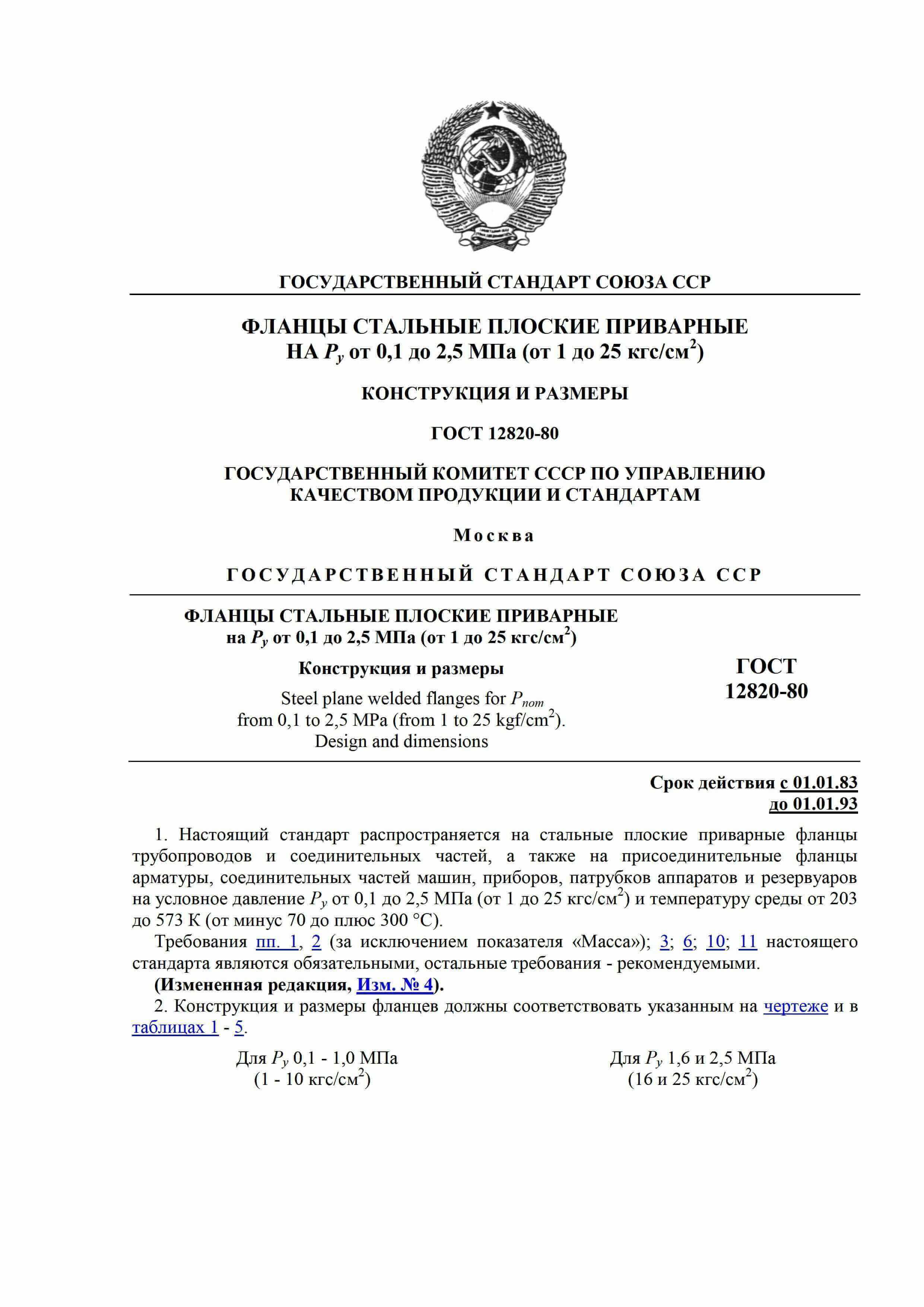 сертификат на компрессионные фитинги