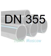 Труба ПНД 355 мм