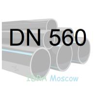 Труба ПНД 560 мм