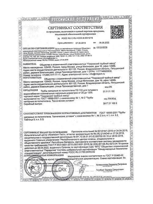 Паспорт качества на трубу ПНД
