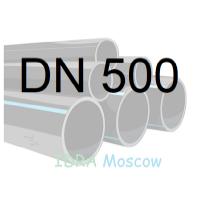 Труба ПНД 500 мм