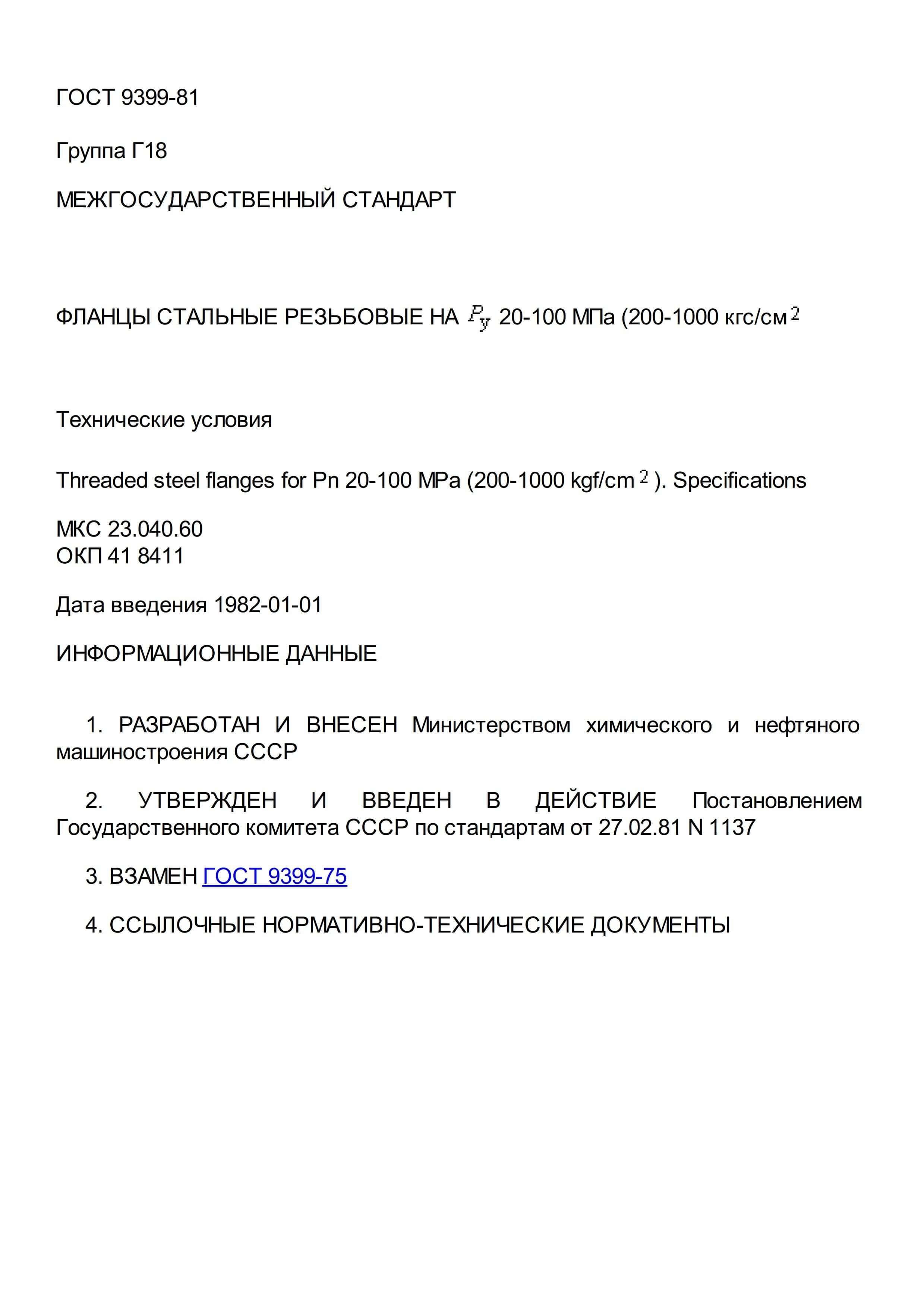 Фланцы резьбовые ГОСТ 9399-81