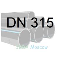 Труба ПНД 315 мм