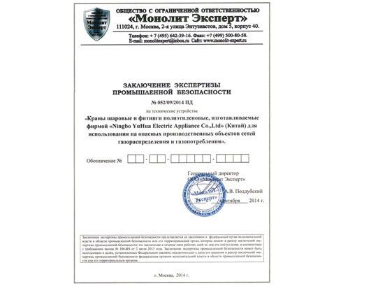 Заключение экспертизы промышленной безопасности (фитинги и шаровые краны)
