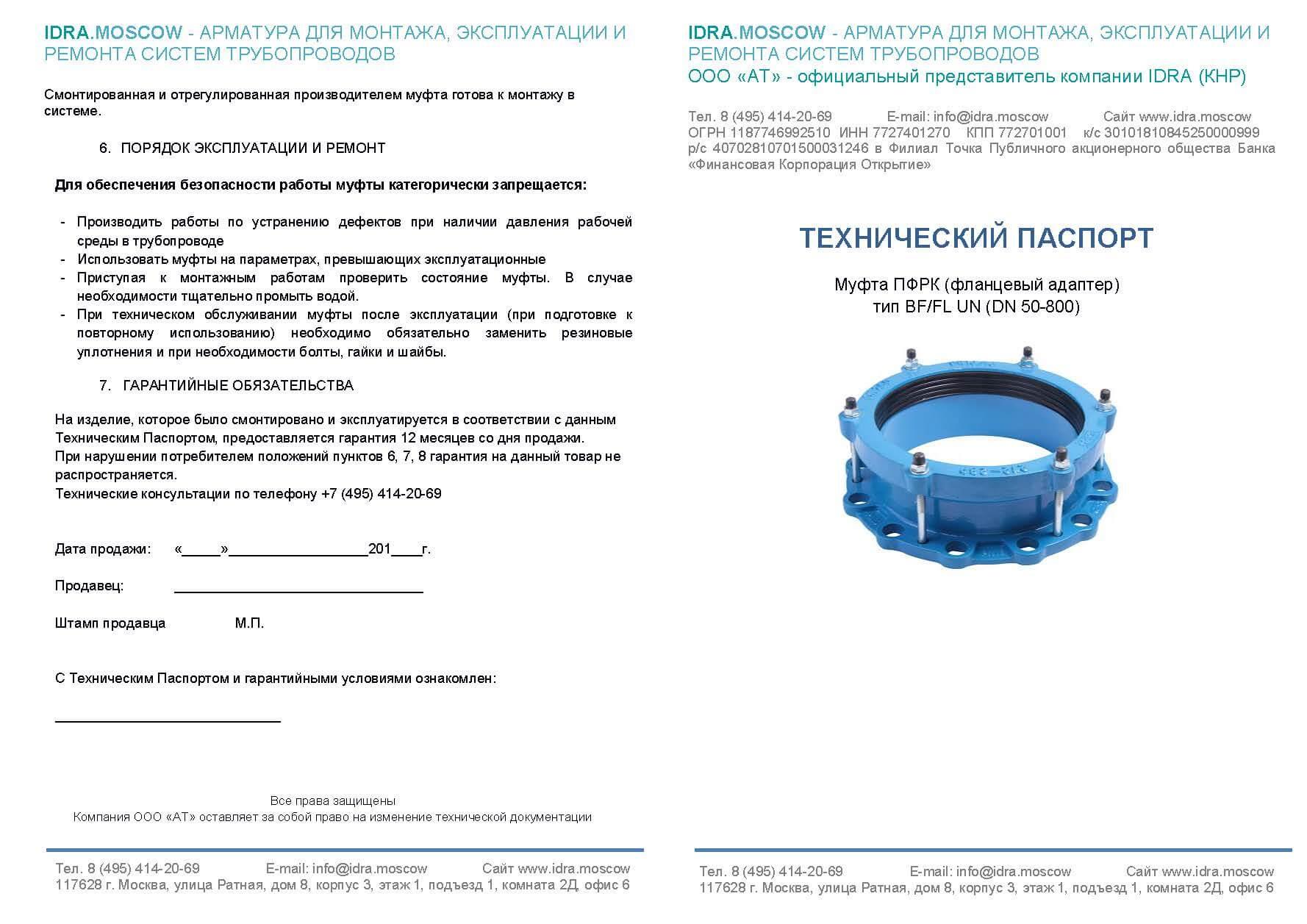 Паспорт ПФРК IDRA BF/FL UN