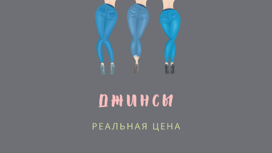 jeans_realnaya_tsena