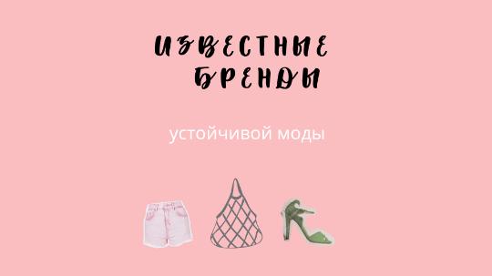izvestnye_brandy