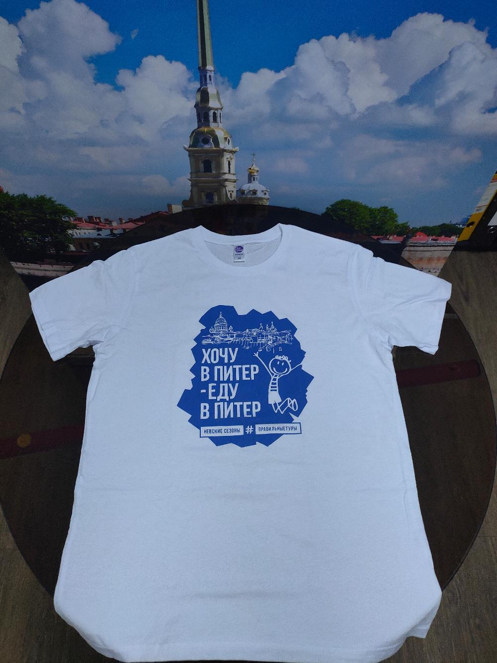 """Белая футболка с синим принтом  """"Хочу в Питер - еду в Питер"""""""