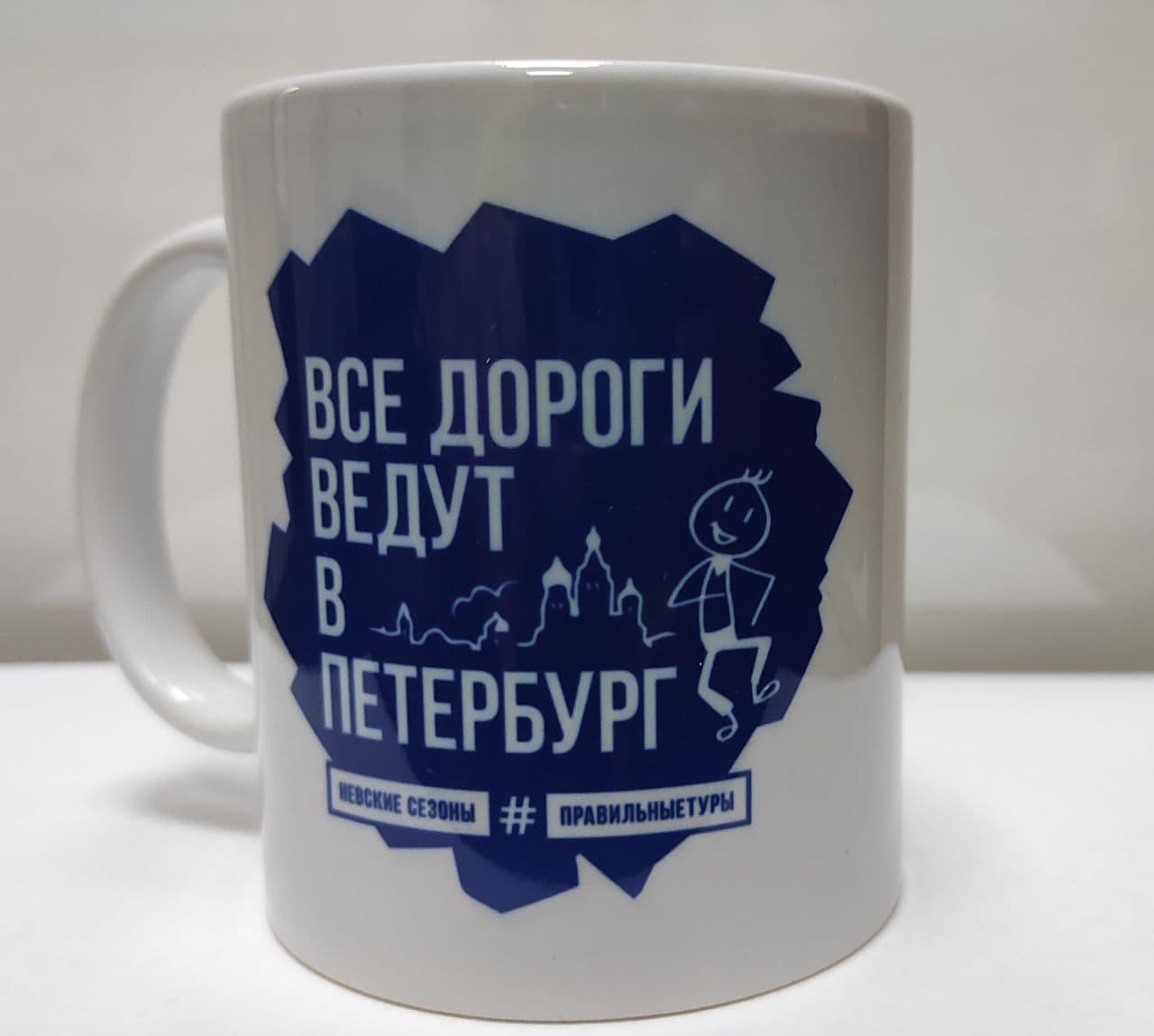 """Белая кружка с синим принтом """"Все дороги ведут в Петербург"""""""