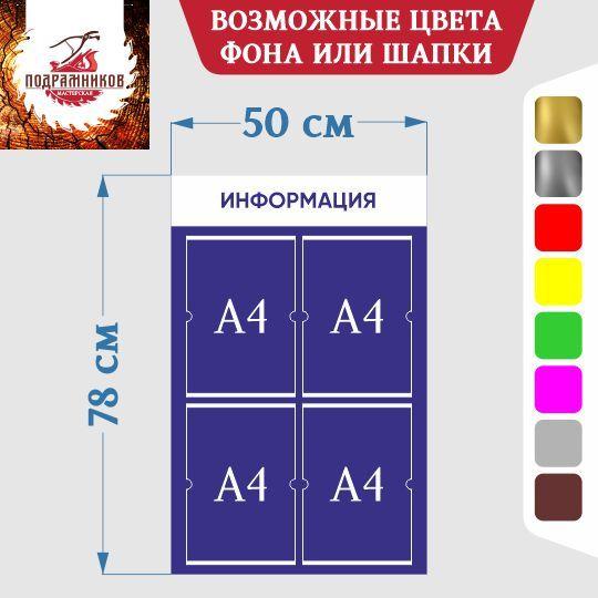 izgotovlenie-informacionnyh-stendov-s-karmanami-informaciya-50х78