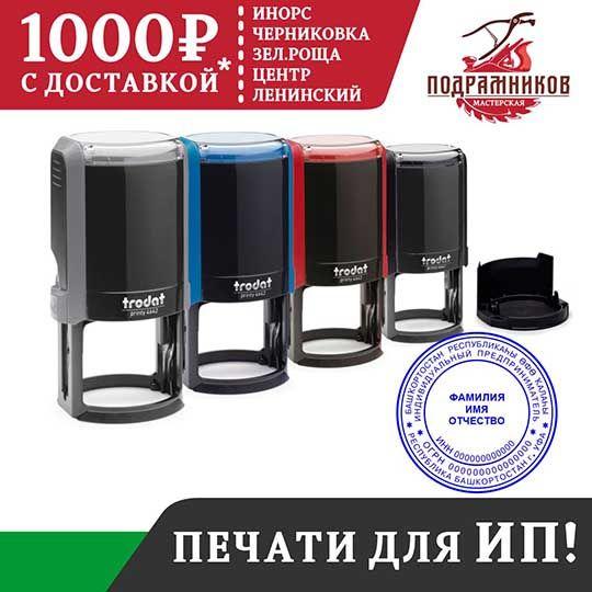izgotovlenie-pechatej-i-shtampov-dlya-ip-s-dostavkojX