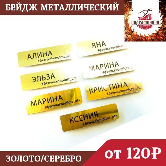 bejdzh-metallicheskij-serebro-zoloto-individualnyj