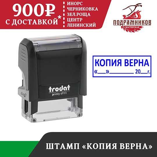 shtamp-kopiya-verna-s-avtomaticheskoj-osnastkoj-dlya-ip-vrachej-i-organizacij