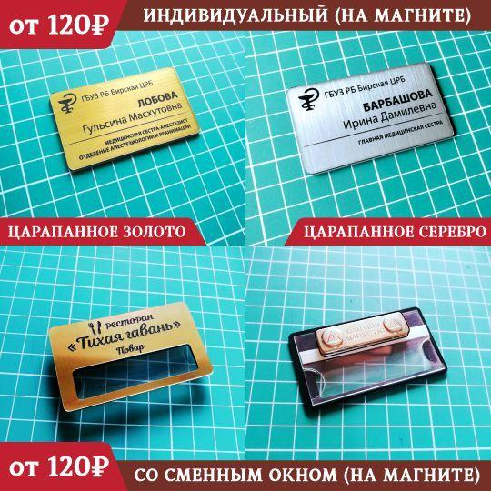 bejdzh-metallicheskij-serebro-zoloto-so-smennym-oknom-na-magnite