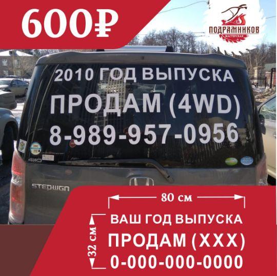 naklejka-na-zadnee-steklo-avto-prodayu-prodam-prodazha-avto-iz-vinilovoj-plenki-s-plenkoj-dlya-montazha-na-avto