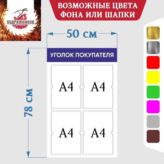 izgotovlenie-informacionnyh-stendov-s-karmanami-ugolok-pokupatelya-50х78