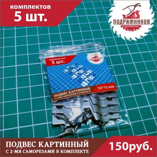 podves-nastennyj-dlya-podramnika-kreplenie-dlya-kartiny-petlya-dlya-krepleniya-kartiny-s-2-mya-samorezami-5-komplektov2