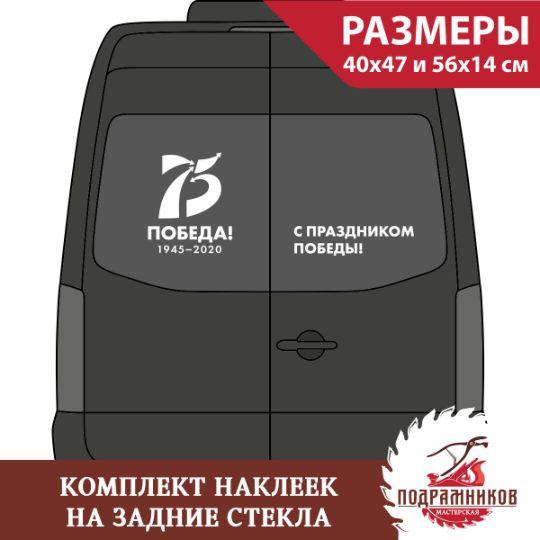 komplekt-nakleek-75-let-pobedy-iz-vinilovoj-plenki-na-zadnie-stekla-avtobusa-podramnikovufa