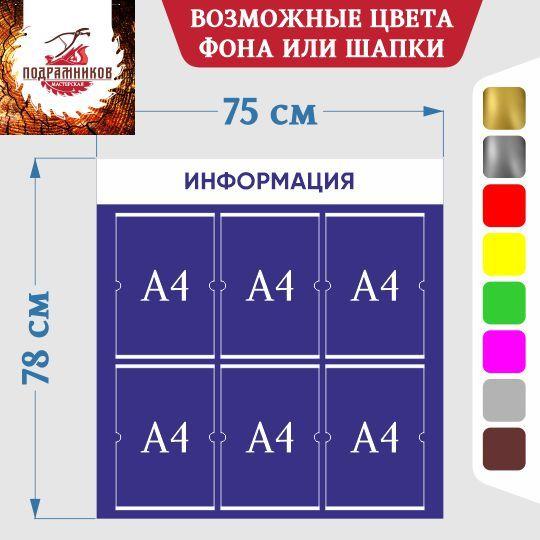 izgotovlenie-informacionnyh-stendov-s-karmanami-informaciya-75х78