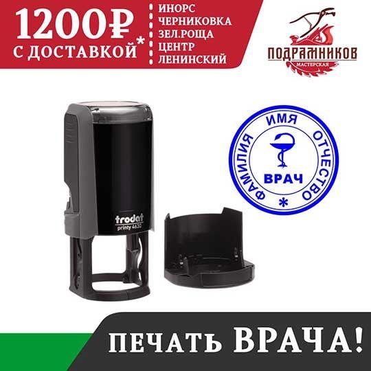 izgotovlenie-pechatej-i-shtampov-dlya-vrachej-i-bolnic-s-dostavkoj