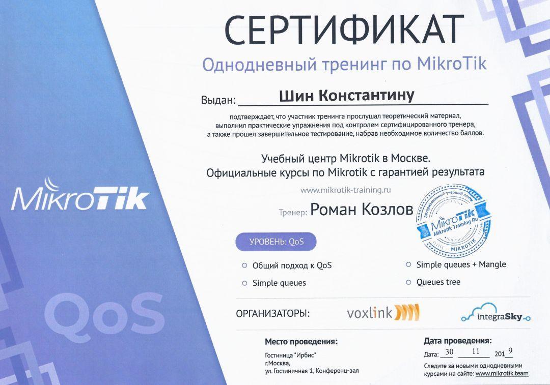 Сертификат QoS Микротик