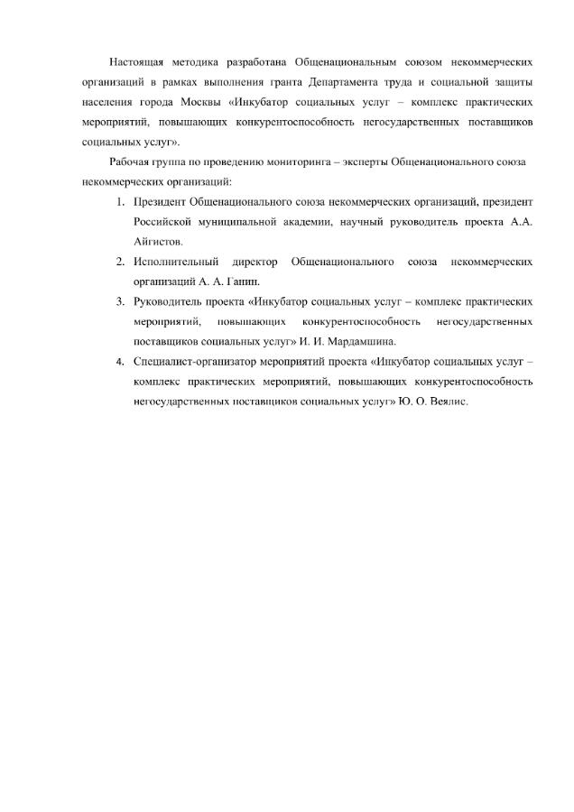 Методика_Инкубатор_2